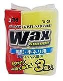 ワコー 固形ワックス用 3P W-08