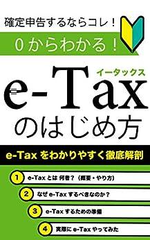 [飯橋凛]の0からわかる!e-Taxのはじめ方