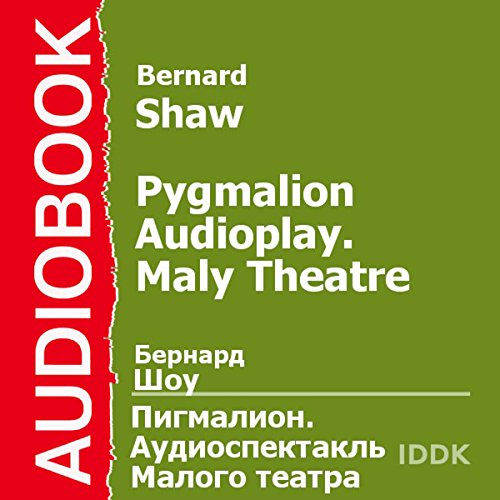 Pygmalion (Dramatized) [Russian Edition] audiobook cover art