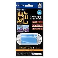 """PlayStation オフィシャルライセンス商品 PS Vita (PCH-2000) 用高品質""""ファインティアラ""""使用 フィルム 『プレミアムフィルム艶』 for PlayStation Vita"""