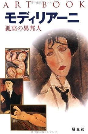 ART BOOK モディリアーニ (アートブック | 画集 伝記)