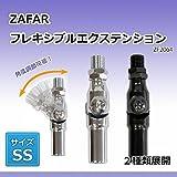 ZAFAR フレキシブルエクステンション ZF2064 SS 12×1.25クローム