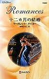 十二カ月の結婚 (ハーレクイン・ロマンス)