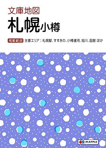 文庫地図 札幌 小樽 (地図   マップル)