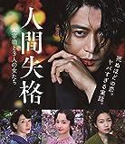 人間失格 太宰治と3人の女たち DVD image