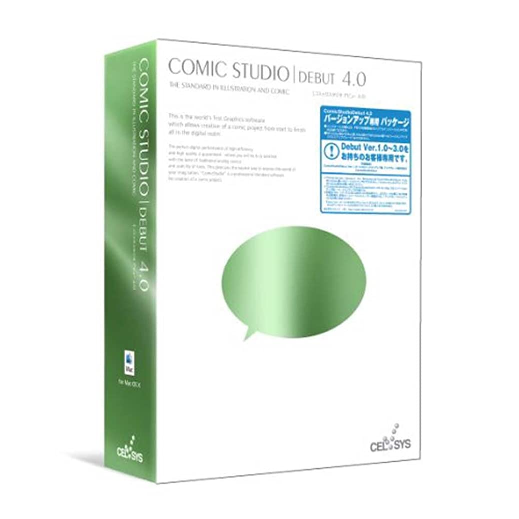 極貧スローガンそこComicStudioDebut 4.0 for Mac OS X版 バージョンアップ版