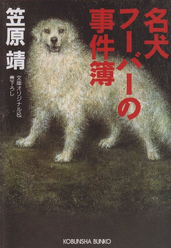 名犬フーバーの事件簿 (光文社文庫)