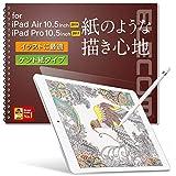 エレコム iPad Air 10.5 (2019)、iPad Pro 10.5 (2017) フィルム ペーパーライク 反射防止 ケント紙タイプ (ペン先磨耗防止) TB-A19MFLAPLL