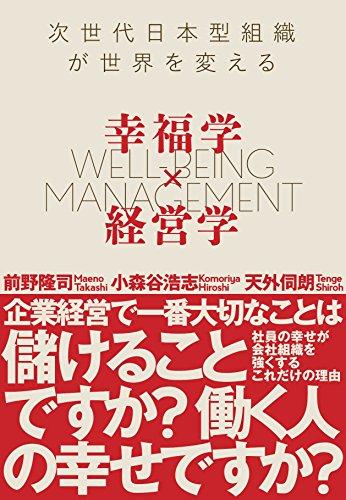 幸福学×経営学 次世代日本型組織が世界を変えるの詳細を見る
