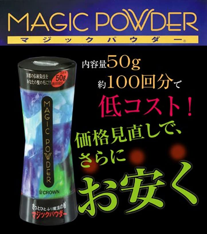 ジョブ着飾る尽きるマジックパウダー 50g 【グレー】【約100回分】【男女兼用】【MAGIC POWDER】薄毛隠し