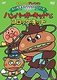それいけ!アンパンマン だいすきキャラクターシリーズ/ハンバーガーキッド「ハンバーガーキッドとコロッケキッド」[VPBE-13278][DVD]