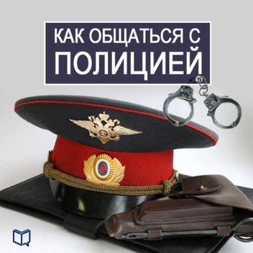 Kak obshhat'sja s policiej [How to Deal with the Police] audiobook cover art