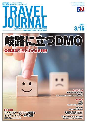 週刊トラベルジャーナル 2021年3/15号 (2021-03-15) [雑誌]