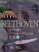 ピアノで弾くベートーヴェンの生涯 (下) 36歳-56歳