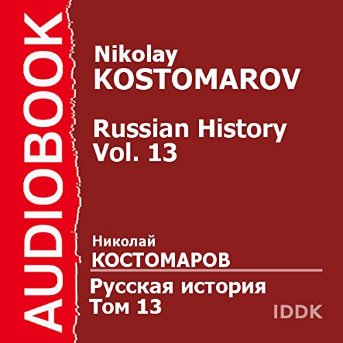 Russian History, Vol. 13 [Russian Edition] cover art