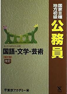 国家3種・地方初級公務員〈3〉国語・文学・芸術 (オープンセサミシリーズ)