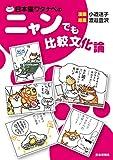 日本猫ワタナベの ニャンでも比較文化論
