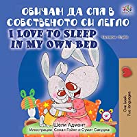 I Love to Sleep in My Own Bed (Bulgarian English Bilingual Book) (Bulgarian English Bilingual Collection)