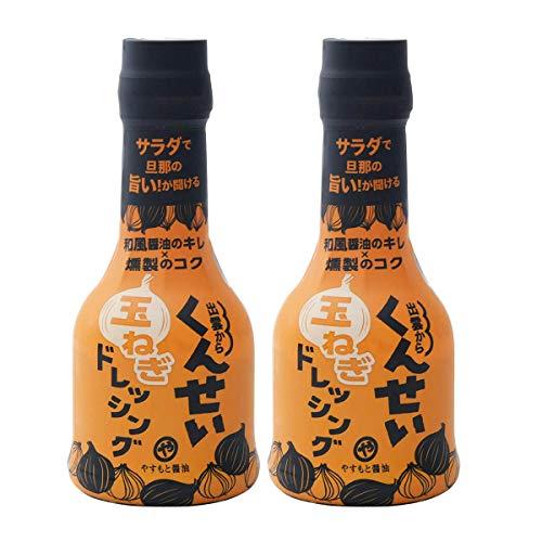 【 安本産業 】 くんせい玉ねぎ ドレッシング 燻製 210ml ×2本