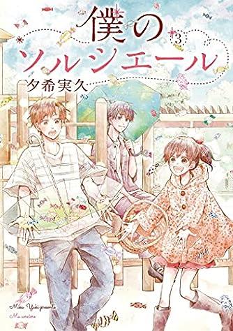 【Amazon限定イラスト特典ペーパー付き】僕のソルシエール 3 (LINEコミックス)