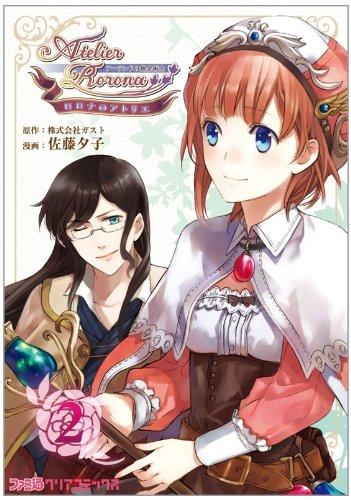 ロロナのアトリエ ~アーランドの錬金術士~ (2) (ファミ通クリアコミックス)