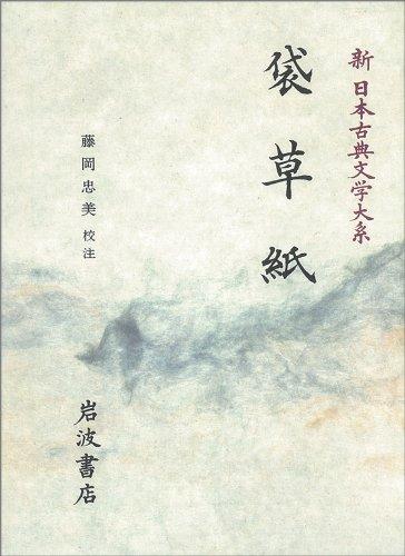 袋草紙 (新日本古典文学大系 29) / 藤岡 忠美