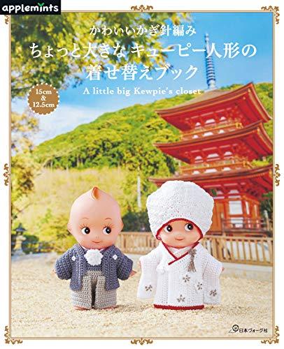 かわいいかぎ針編み ちょっと大きなキューピー人形の着せ替えブック (applemints)