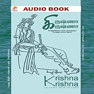 Krishna Krishna cover art