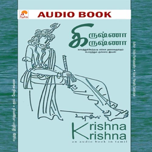 Krishna Krishna  audiobook cover art