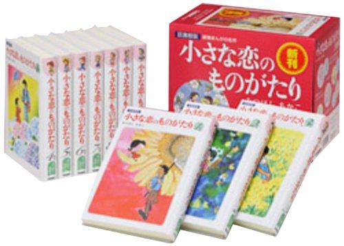 小さな恋のものがたり(全10巻)