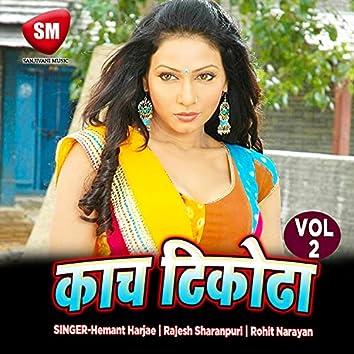Kach Tikodha Vol-2 (Maithili Song)