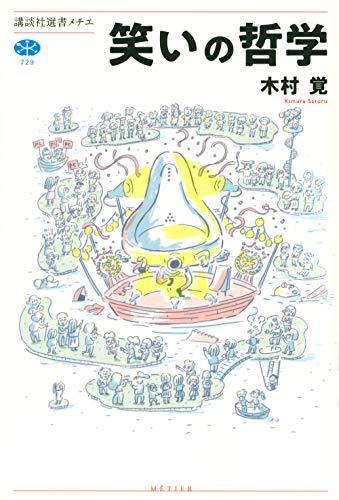 笑いの哲学 (講談社選書メチエ) - 木村 覚