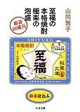 至福の本格焼酎 極楽の泡盛―厳選86蔵元 (ちくま文庫)
