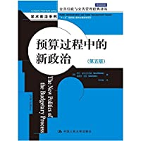 New political budget process (Fifth Edition) (Public Administration and Public Administration Classic Renditions academic frontier series)(Chinese Edition)