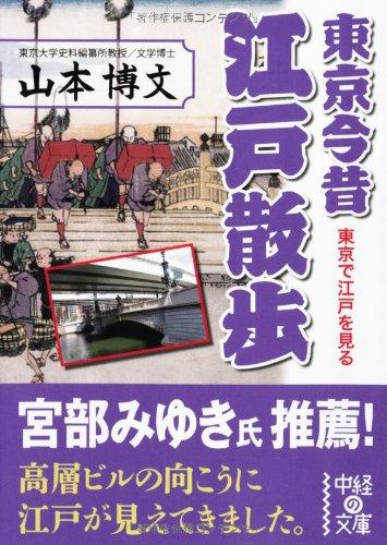 東京今昔江戸散歩 (中経の文庫)