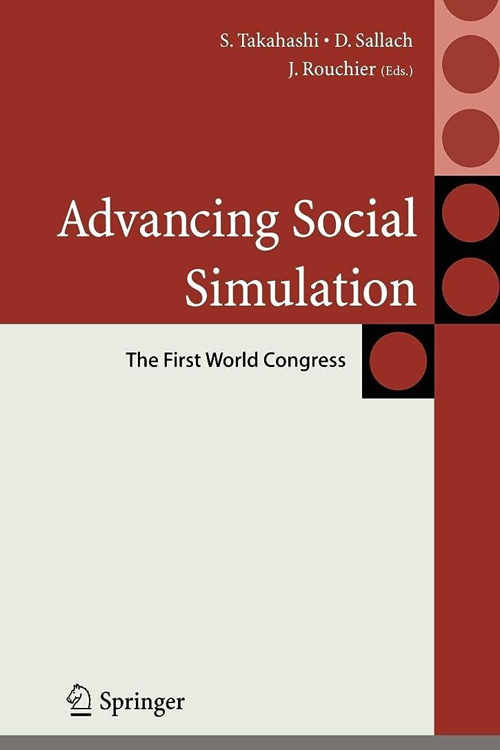 文化調停する実験室Advancing Social Simulation: The First World Congress (Agent-Based Social Systems)