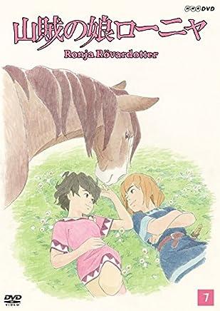 山賊の娘ローニャ 第7巻 [DVD]