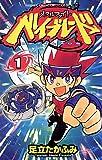 メタルファイト ベイブレード(1) (てんとう虫コミックス)