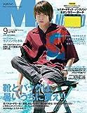 Men's NONNO(メンズノンノ) 2018年 09 月号 [雑誌]