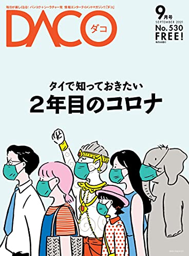 Need to know the 2nd year with Covit-19 in Thailand DACO issue 530 (Japanese Edition)