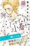 ごきげんよう、小春さん プチデザ(10) (デザートコミックス)