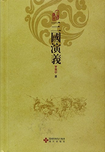 The Romance of Three Kingdoms (Chinese Edition) by Luo Guanzhong (2011-01-12)