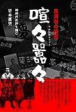黒澤明の映画 喧々囂々(けんけんごうごう)