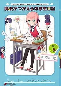 魔法がつかえる中学生日記(1) (電撃コミックスNEXT)