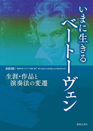 いまに生きるベートーヴェン: 生涯・作品と演奏法の変遷 (ONTOMO MOOK)