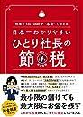 """日本一わかりやすい ひとり社長の節税 〜税理士YouTuberが""""本音""""で教える〜"""