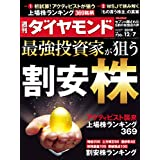 週刊ダイヤモンド 2019年12/7号 [雑誌]