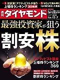 週刊ダイヤモンド 2019年12/7号 [雑�