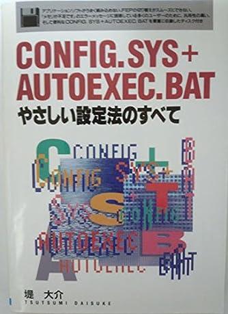 CONFIG.SYS+AUTOEXEC.BATやさしい設定法のすべて