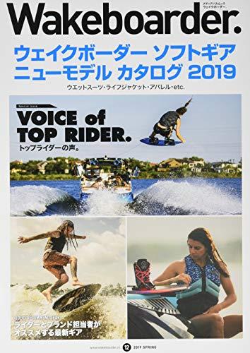 Wakeboarder. #12 2019 SPRING (メディアパルムック)